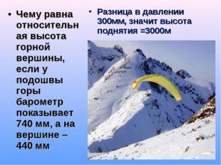 Чему равна относительная высота горной вершины, если у подошвы горы барометр