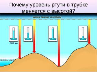 Почему уровень ртути в трубке меняется с высотой?