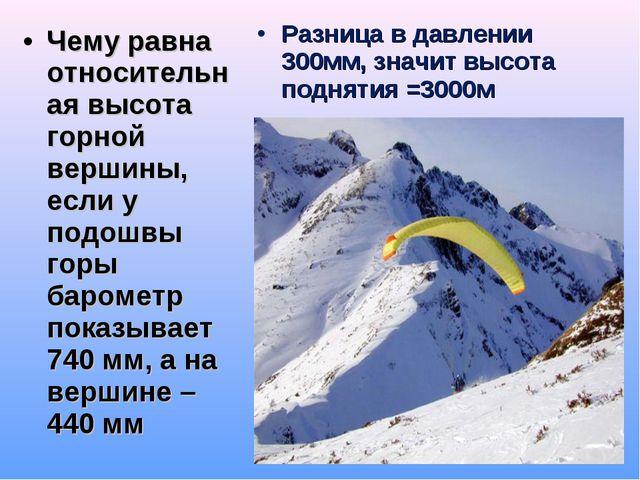 Чему равна относительная высота горной вершины, если у подошвы горы барометр...