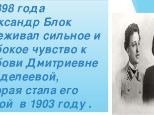 С 1898 года Александр Блок переживал сильное и глубокое чувство к Любови Дми