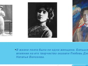 В жизни поэта была не одна женщина. Большое влияние на его творчество оказал
