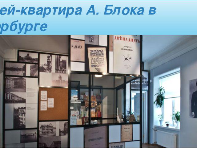 Музей-квартира А. Блока в Петербурге