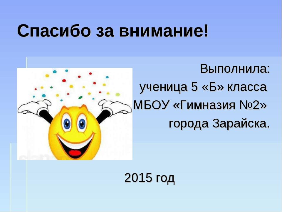 Спасибо за внимание! Выполнила: ученица 5 «Б» класса МБОУ «Гимназия №2» город...