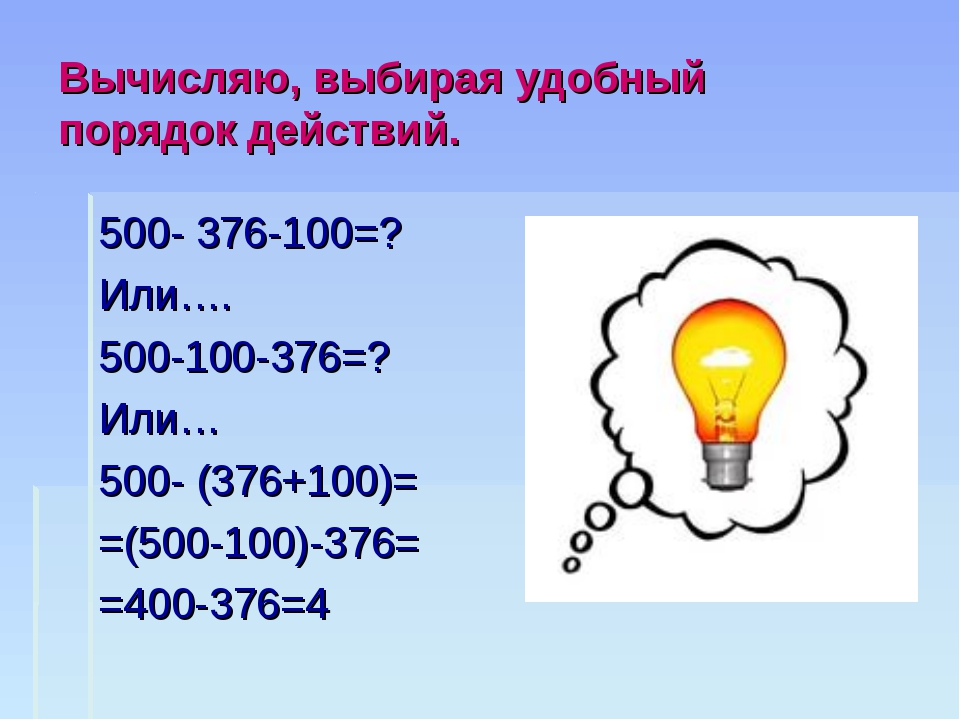 Вычисляю, выбирая удобный порядок действий. 500- 376-100=? Или…. 500-100-376=...
