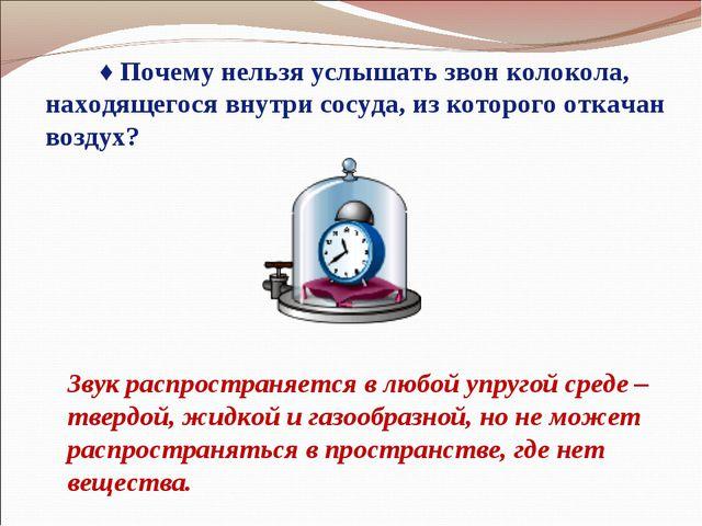 ♦ Почему нельзя услышать звон колокола, находящегося внутри сосуда, из котор...