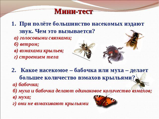 Мини-тест При полёте большинство насекомых издают звук. Чем это вызывается? а...