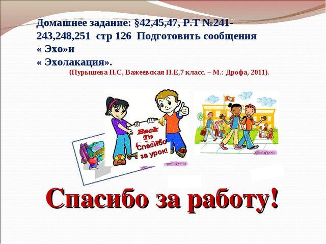 Спасибо за работу! Домашнее задание: §42,45,47, Р.Т №241-243,248,251 стр 126...
