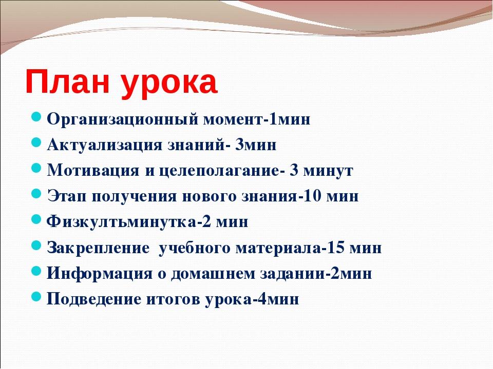 План урока Организационный момент-1мин Актуализация знаний- 3мин Мотивация и...