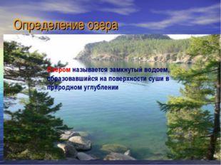 Определение озера Озером называется замкнутый водоем, образовавшийся на повер