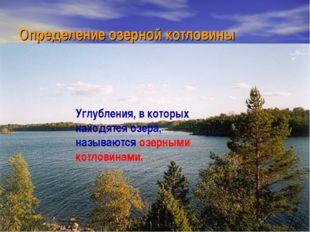 Определение озерной котловины Углубления, в которых находятся озера, называют
