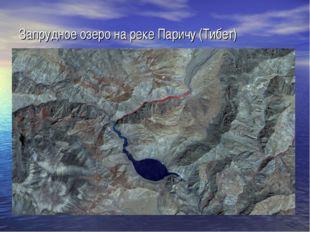 Запрудное озеро на реке Паричу (Тибет)
