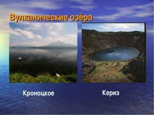 Вулканические озёра Кериз Кроноцкое
