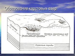 Образование карстовых озер.