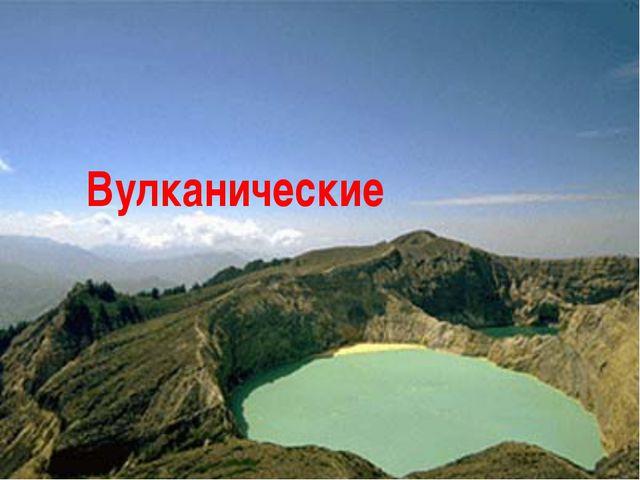 Вулканические