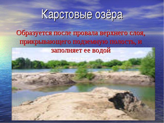Карстовые озёра Образуется после провала верхнего слоя, прикрывающего подземн...