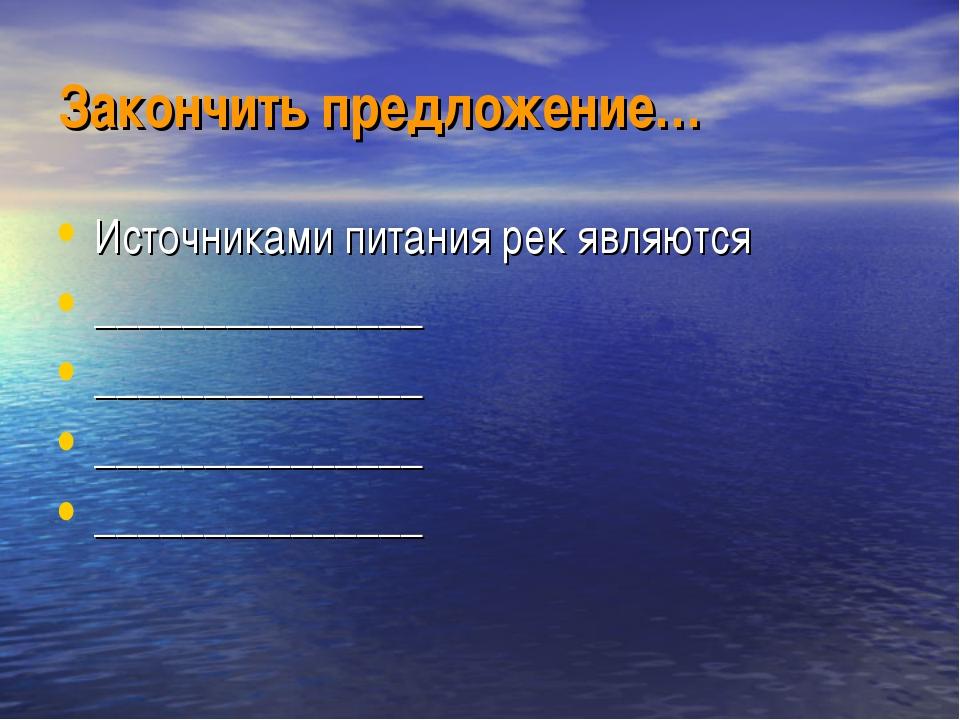 Закончить предложение… Источниками питания рек являются _______________ _____...