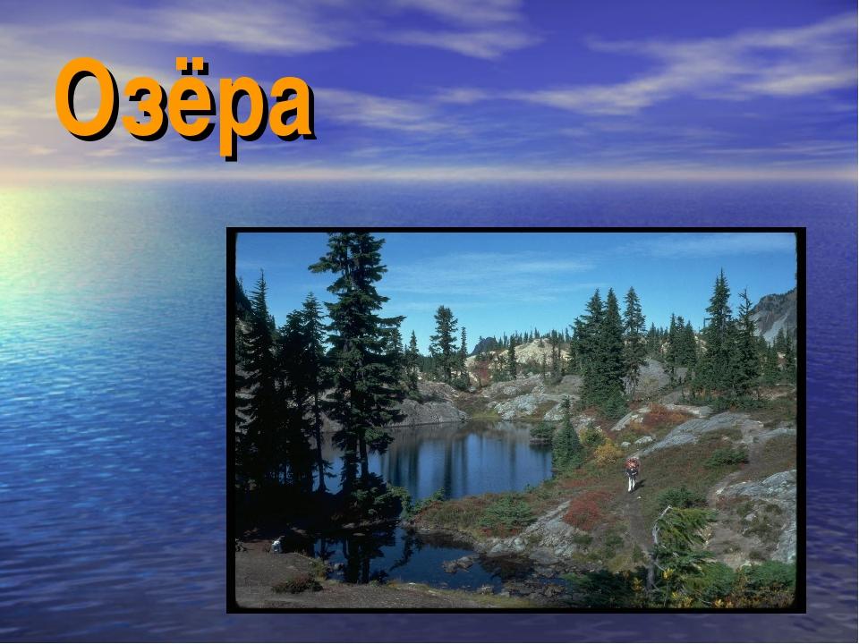 презентация озер россии бесплатно