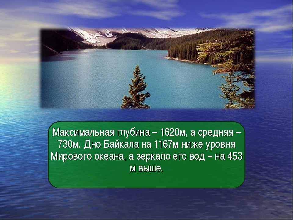 Максимальная глубина – 1620м, а средняя – 730м. Дно Байкала на 1167м ниже уро...