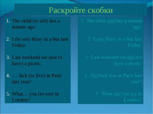 Раскройте скобки The child (to tell) lies a minute ago. I (to see) Mary in a