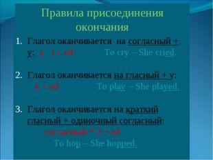 Правила присоединения окончания Глагол оканчивается на согласный + y: y i + e
