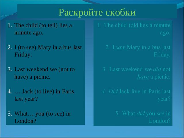 Раскройте скобки The child (to tell) lies a minute ago. I (to see) Mary in a...