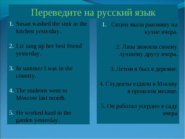 Переведите на русский язык Susan washed the sink in the kitchen yesterday. Li...
