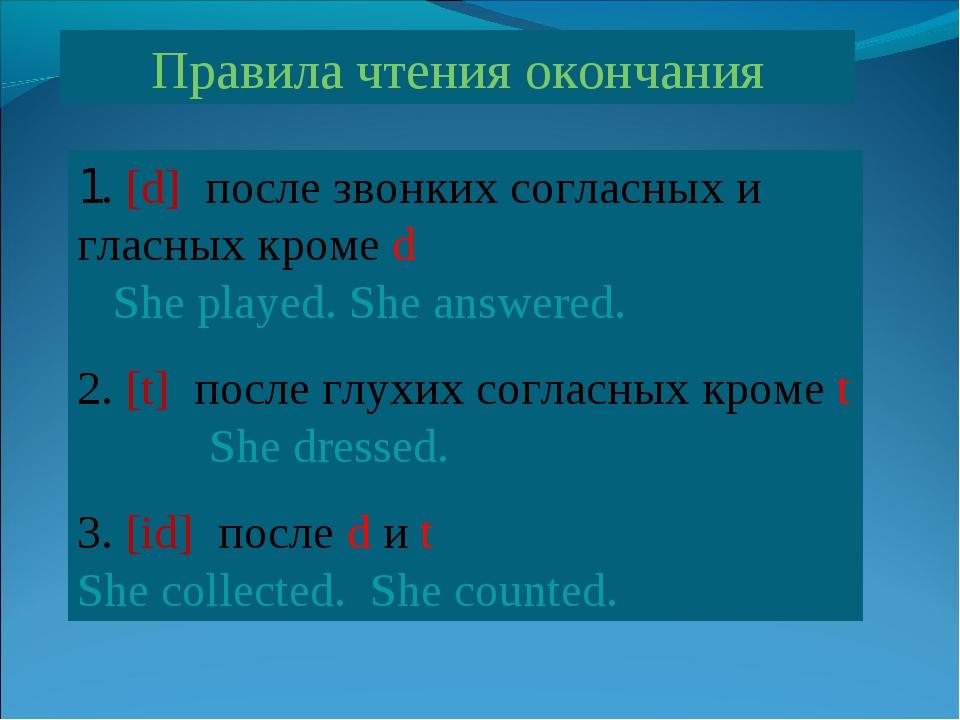 Правила чтения окончания 1. [d] после звонких согласных и гласных кроме d She...