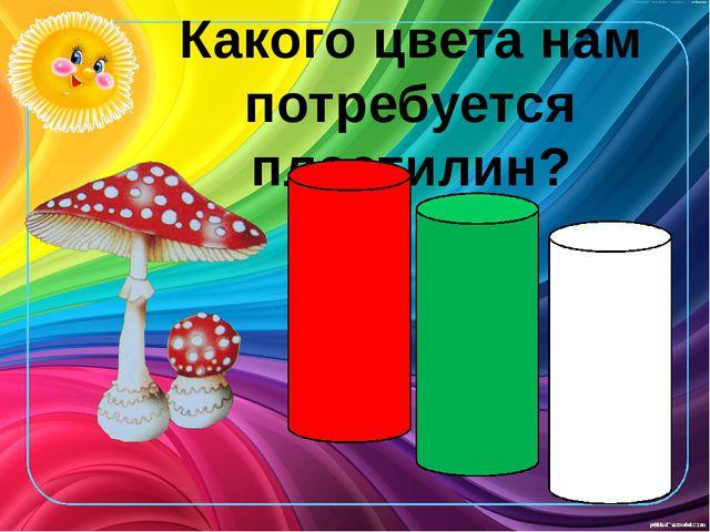 Какого цвета нам потребуется пластилин?