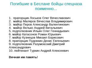 Погибшие в Беслане бойцы спецназа поименно... 1. прапорщик Лоськов Олег Вяче