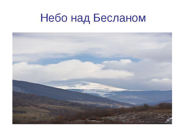 Небо над Бесланом