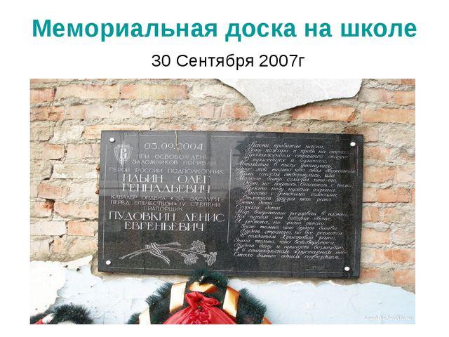 Мемориальная доска на школе30 Сентября 2007г