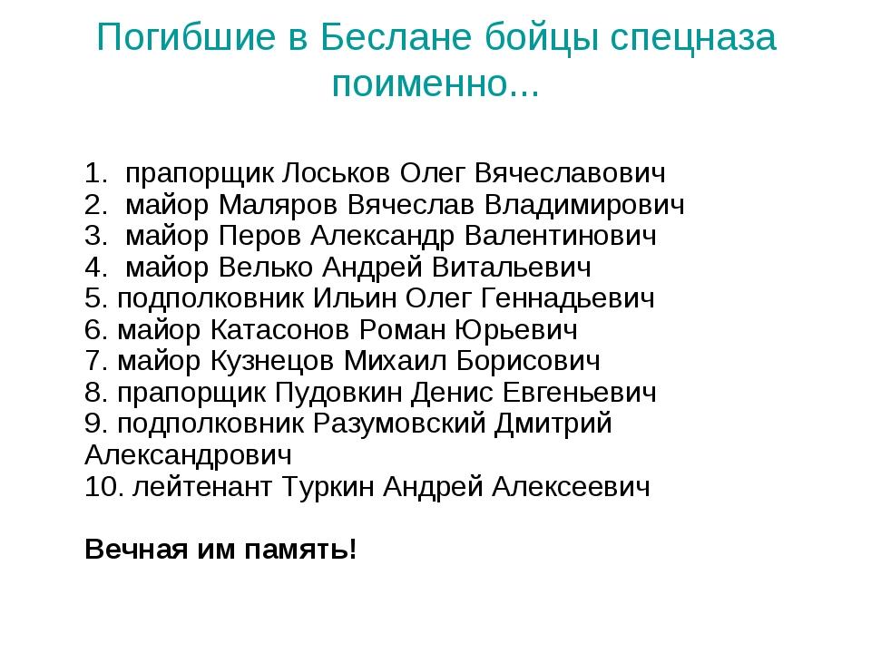 Погибшие в Беслане бойцы спецназа поименно... 1. прапорщик Лоськов Олег Вяче...