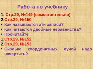 Работа по учебнику Стр.29, №149 (самостоятельно) Стр.29, №150 Как называются