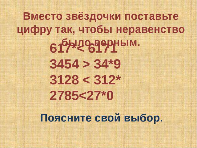 Вместо звёздочки поставьте цифру так, чтобы неравенство было верным. 617*< 61...