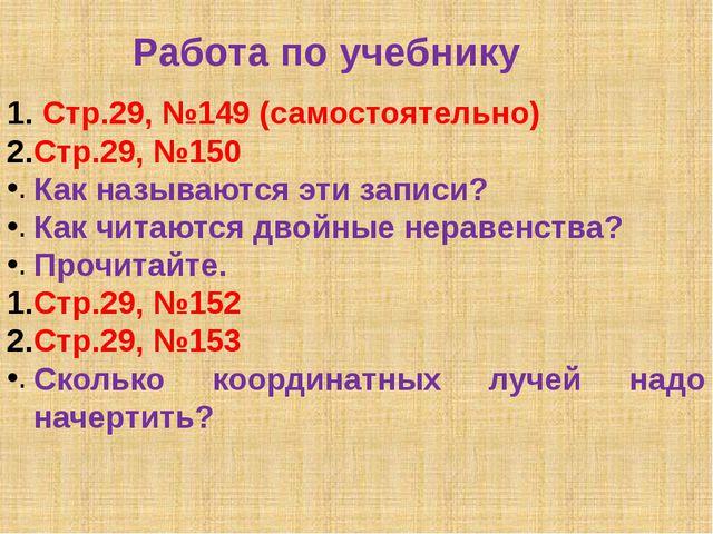 Работа по учебнику Стр.29, №149 (самостоятельно) Стр.29, №150 Как называются...