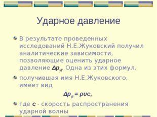 Ударное давление В результате проведенных исследований Н.Е.Жуковский получил
