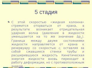 5 стадия С этой скоростью «жидкая колонна» стремится оторваться от крана, в р