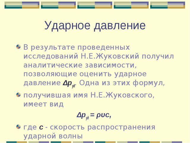 Ударное давление В результате проведенных исследований Н.Е.Жуковский получил...