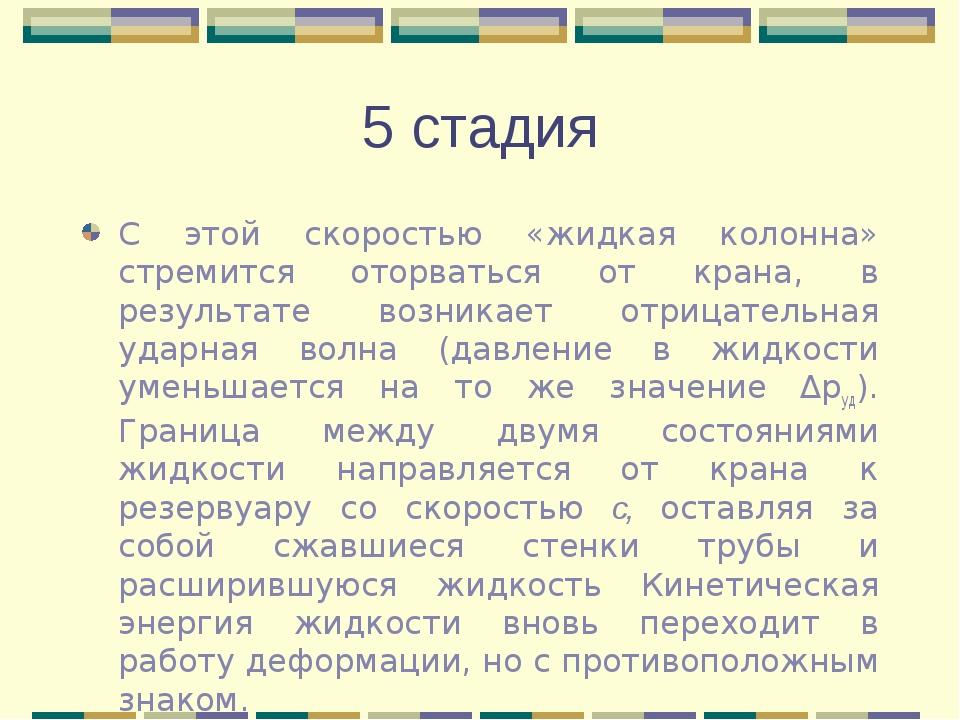 5 стадия С этой скоростью «жидкая колонна» стремится оторваться от крана, в р...