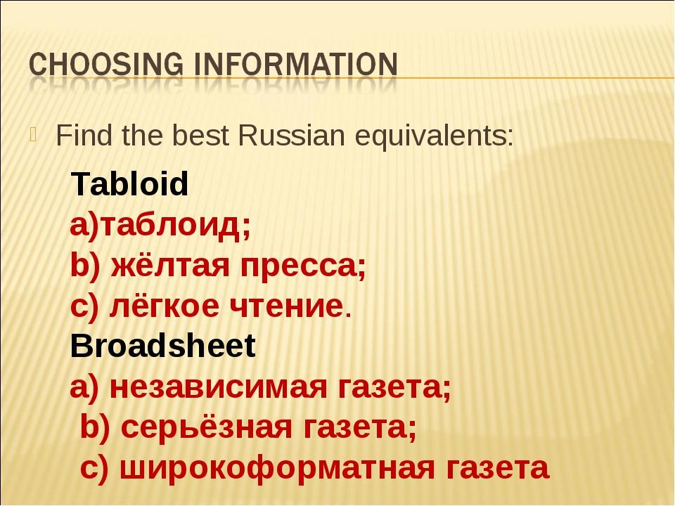 Find the best Russian equivalents: Tabloid a)таблоид; b) жёлтая пресса; с) лё...