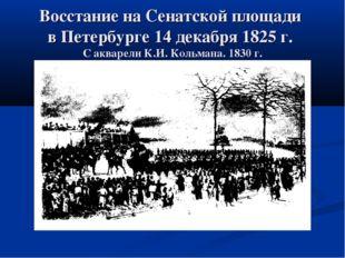 Восстание на Сенатской площади в Петербурге 14 декабря 1825 г. С акварели К.И