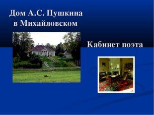 Дом А.С. Пушкина в Михайловском Кабинет поэта