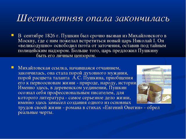 Шестилетняя опала закончилась В сентябре 1826 г. Пушкин был срочно вызван из...