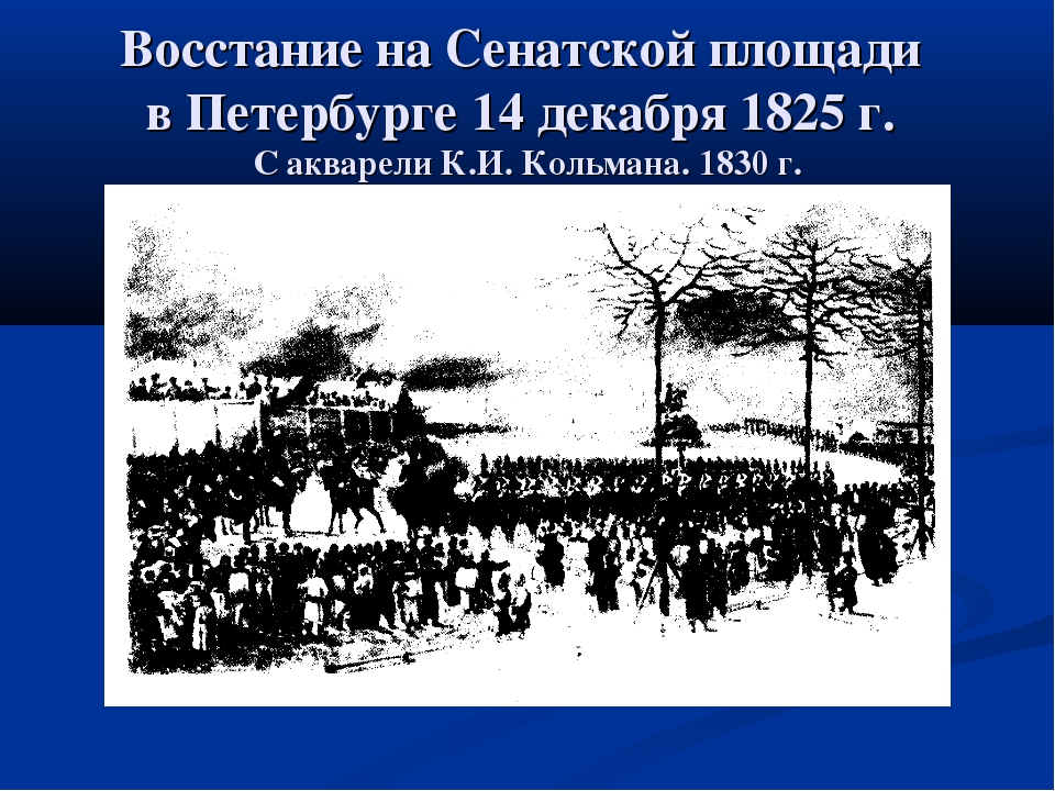 Восстание на Сенатской площади в Петербурге 14 декабря 1825 г. С акварели К.И...