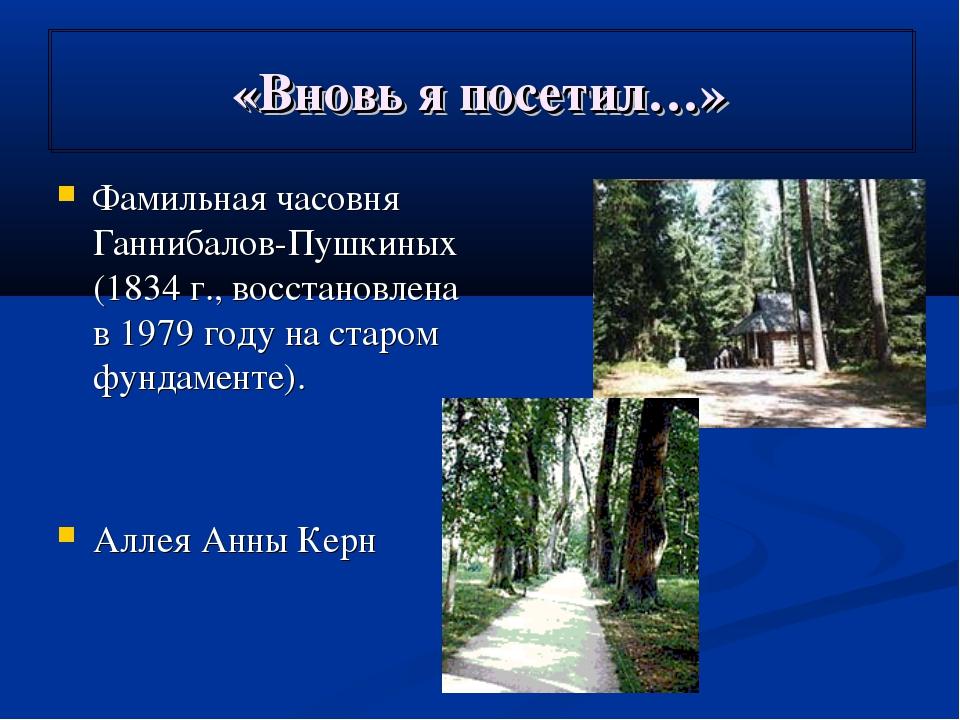 «Вновь я посетил…» Фамильная часовня Ганнибалов-Пушкиных (1834 г., восстановл...