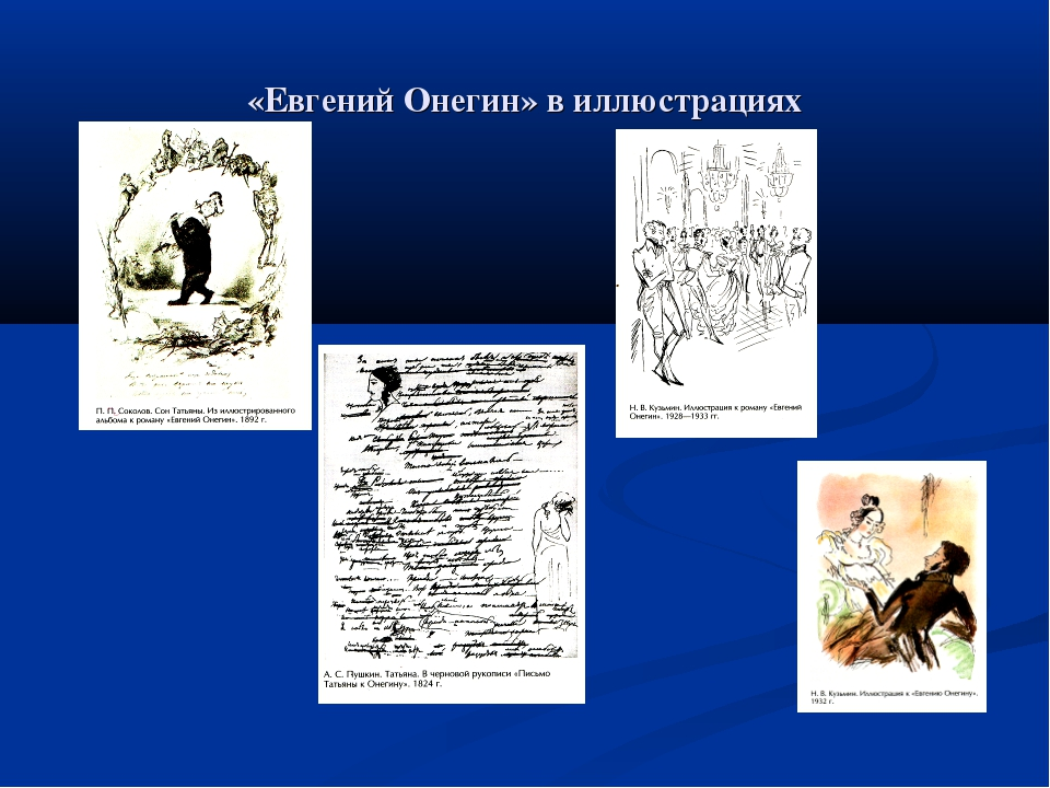 «Евгений Онегин» в иллюстрациях