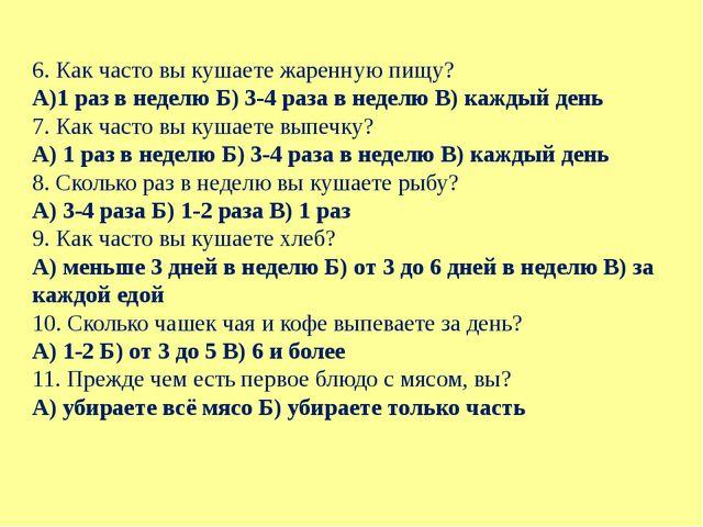 6. Как часто вы кушаете жаренную пищу? А)1 раз в неделю Б) 3-4 раза в неделю...