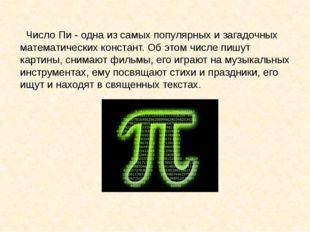 Число Пи - одна из самых популярных и загадочных математических констант. Об