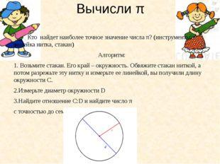 Вычисли π Кто найдет наиболее точное значение числа π? (инструменты: линейка
