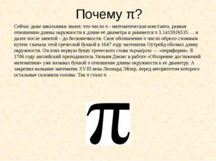 Почему π? Сейчас даже школьники знают, что число π -математическая константа